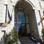 минюст Румынии