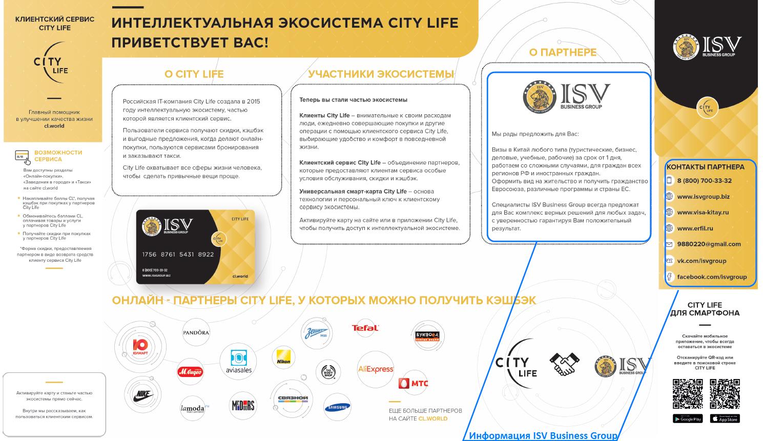 буклет ISV Business Group