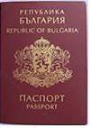 паспорт Болгарии