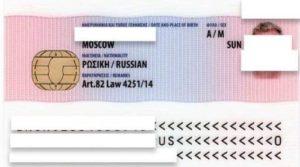 ВНЖ Греции ID карта обратная