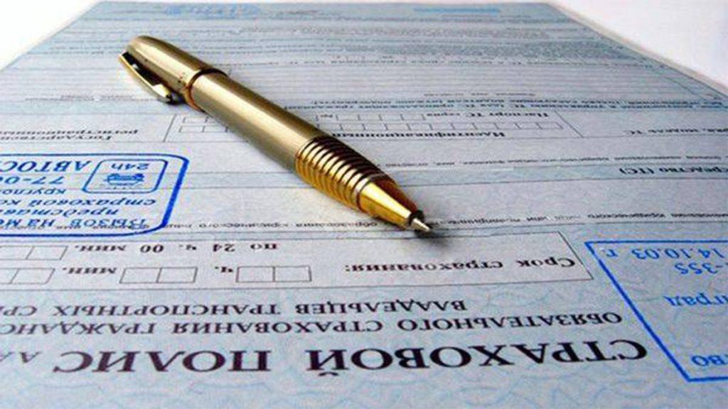 Страхование ОСАГО и зеленая карта