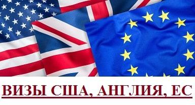Визы в Европу, США, Англию и Китай