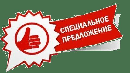 Спец предложение на ВНЖ Литвы